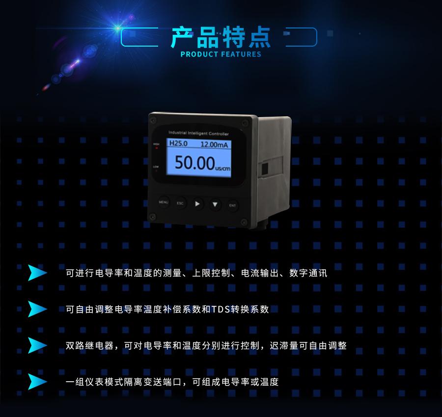 電導率.jpg