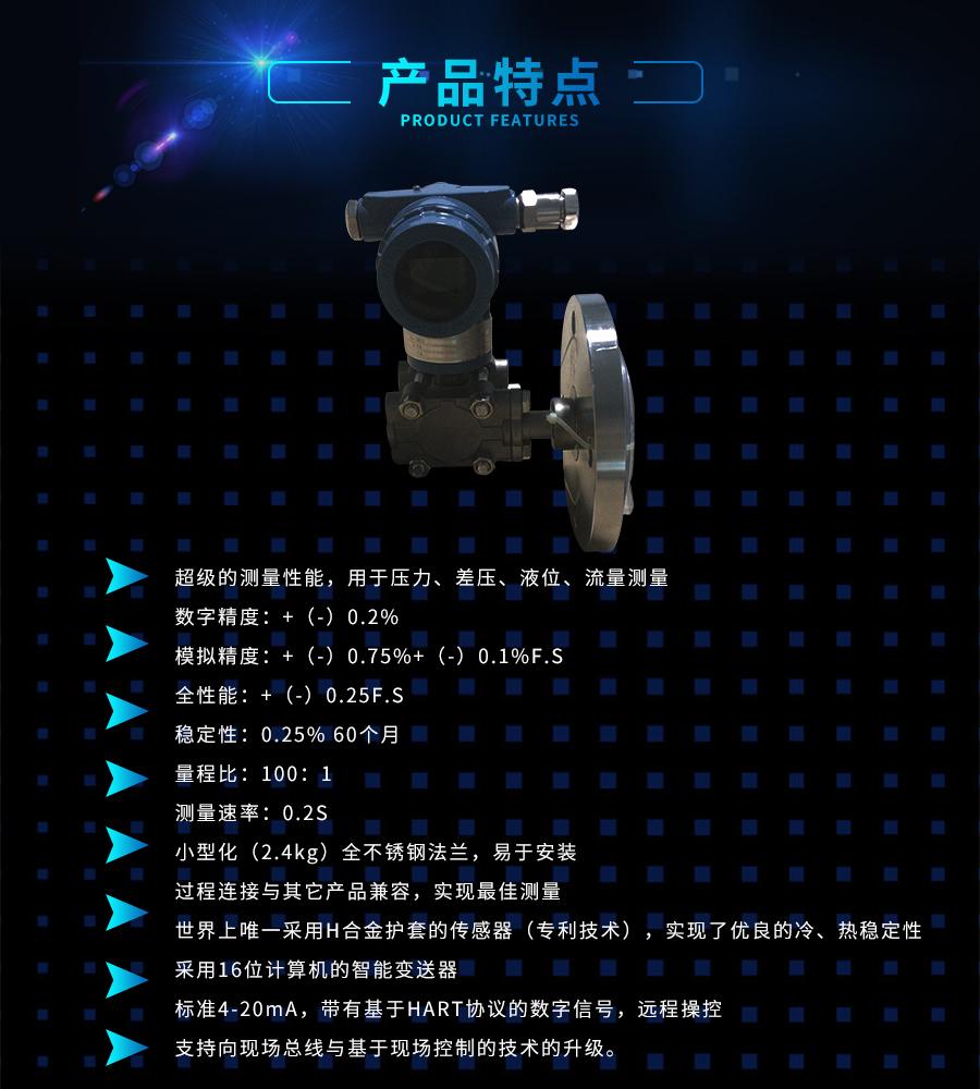 產品特點-單法蘭液位變送器.jpg